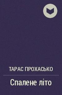 Тарас Прохасько - Спалене літо