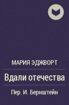 Мария Эджворт - Вдали отечества
