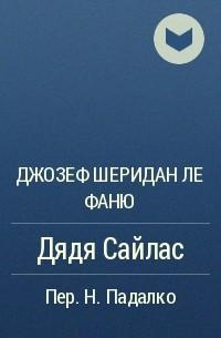 Джозеф Шеридан Ле Фаню - Дядя Сайлас