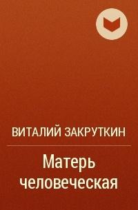 Виталий Закруткин - Матерь человеческая