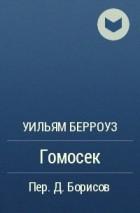 Уильям Берроуз - Гомосек