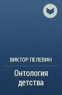 Виктор Пелевин - Онтология детства