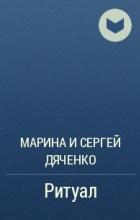 Марина и Сергей Дяченко - Ритуал