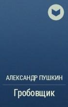 А. С. Пушкин - Гробовщик