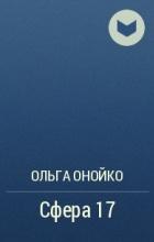 Ольга Онойко - Сфера 17