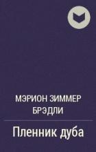 Мэрион Зиммер Брэдли - Пленник дуба