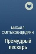 Михаил Салтыков-Щедрин - Премудрый пескарь