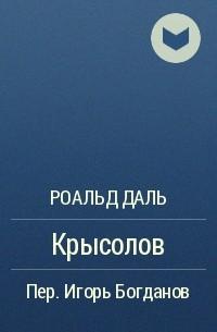 Роальд Даль - Крысолов