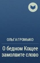 Ольга Громыко - О бедном Кощее замолвите слово