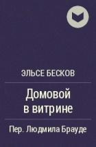 Эльсе Бесков - Домовой в витрине