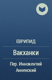Еврипид  - Вакханки