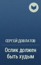 Сергей Довлатов - Ослик должен быть худым