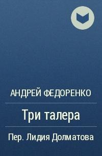 Андрей Федоренко - Три талера