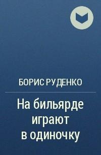 Борис Руденко - На бильярде играют в одиночку