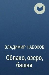 Владимир Набоков - Облако, озеро, башня