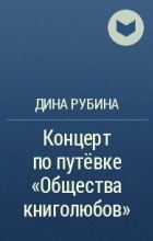 Дина Рубина - Концерт по путёвке «Общества книголюбов»