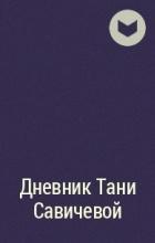 без автора - Дневник Тани Савичевой