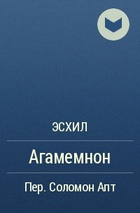 Эсхил  - Агамемнон