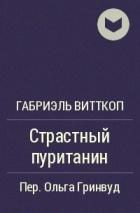 Габриэль Витткоп - Страстный пуританин