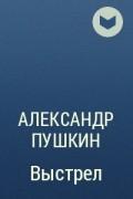 А. С. Пушкин - Выстрел