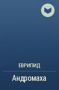 Еврипид  - Андромаха