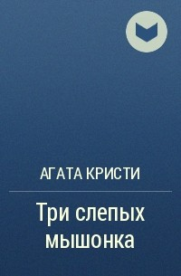 Агата Кристи - Три слепых мышонка
