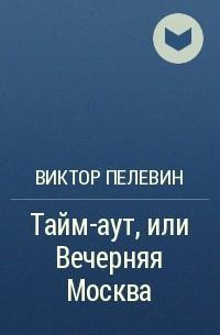 Пелевин Виктор - Тайм-аут, или Вечерняя Москва