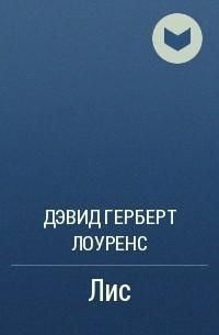Дэвид Герберт Лоуренс - Лис
