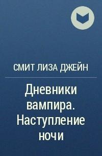 Смит Лиза Джейн - Дневники вампира. Наступление ночи