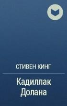 Стивен Кинг - Кадиллак Долана