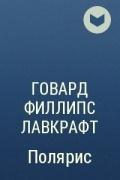 Говард Филлипс Лавкрафт - Полярис