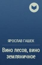 Ярослав Гашек - Вино лесов, вино земляничное