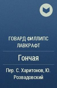 Говард Филлипс Лавкрафт - Гончая