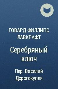 Говард Филлипс Лавкрафт - Серебряный ключ