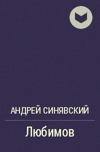 Андрей Синявский - Любимов