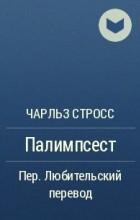 Чарльз Стросс - Палимпсест
