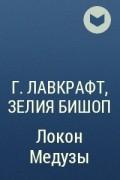 Говард Филлипс Лавкрафт,Зелия Бишоп - Локон Медузы