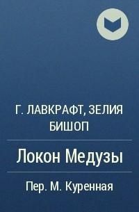 - Локон Медузы