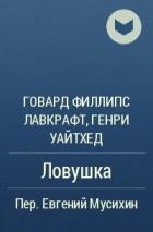 Говард Филлипс Лавкрафт, Генри Уайтхед - Ловушка