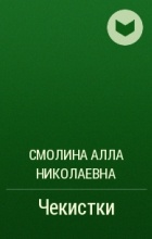 Смолина Алла Николаевна - Чекистки