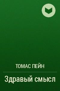 Томас Пейн - Здравый смысл