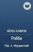 Айзек Азимов - Робби