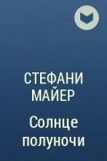 Стефани Майер - Солнце полуночи