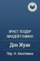 Эрнст Теодор Амадей Гофман - Дон Жуан