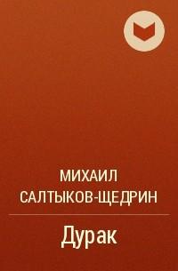 Михаил Салтыков-Щедрин - Дурак