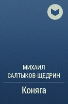 Михаил Салтыков-Щедрин - Коняга