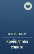 Л. Н. Толстой - Крейцерова соната
