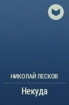 Николай Лесков - Некуда
