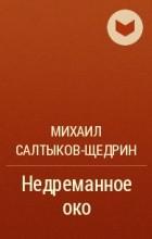 М.Салтыков-Щедрин — Недреманное око