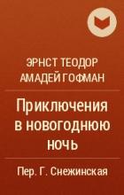 Эрнст Теодор Амадей Гофман - Приключения в новогоднюю ночь